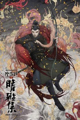 阴阳师上海报