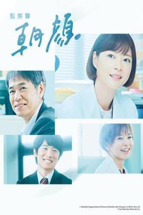 法医朝颜第二季海报