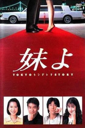 东京仙履奇缘海报