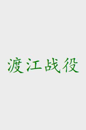 渡江战役海报