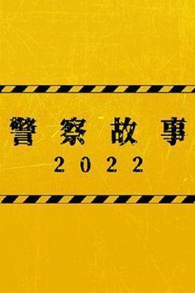警察故事2022海报