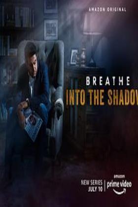呼吸:阴影入侵/喘息:阴影入侵