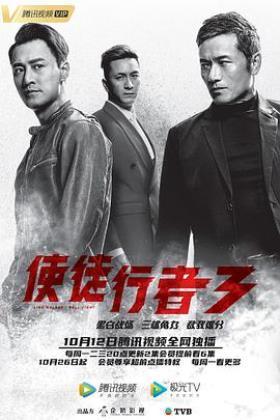 使徒行者3粤语版