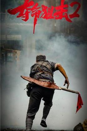 夺命狙击2海报
