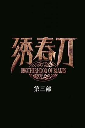 绣春刀3海报