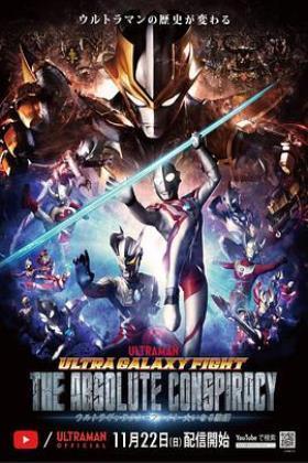 奥特银河格斗:巨大的阴谋日语版海报