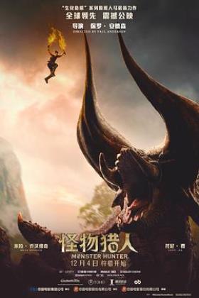 怪物猎人美国版海报