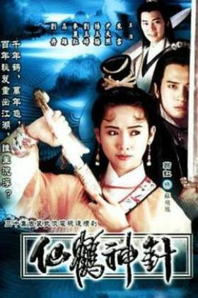 92仙鹤神针粤语版海报