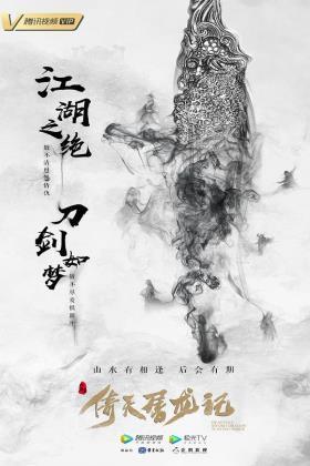 倚天屠龙记2019海报