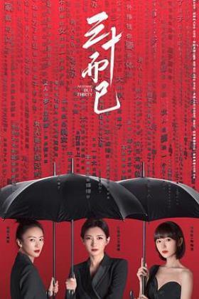 三十而已粤语版海报