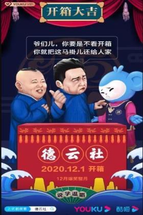 德云社庚子年开箱庆典2020海报