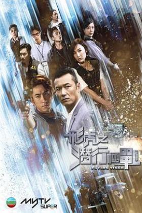 飞虎之潜行极战粤语版海报