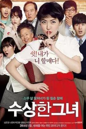 奇怪的她韩国版海报