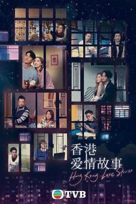 香港爱情故事粤语版海报