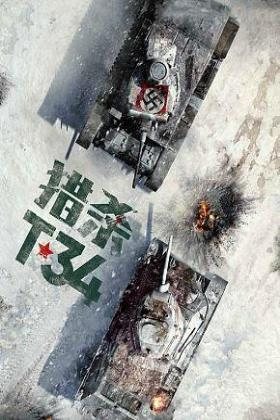 猎杀T34海报
