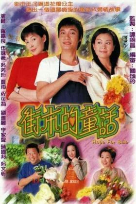 街市的童话粤语版海报