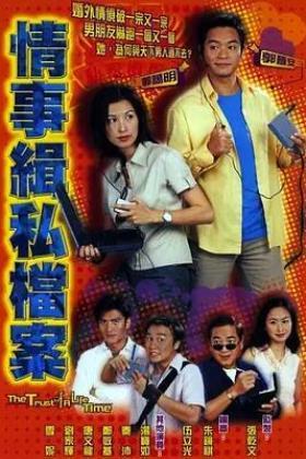 情事缉私档案粤语版海报