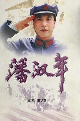 潘汉年海报