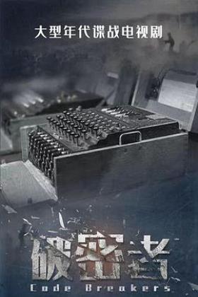 密码破译师海报