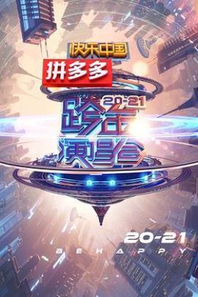 2021湖南卫视跨年演唱会海报