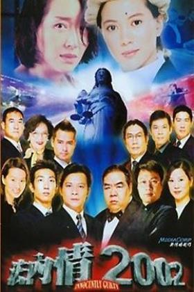 法内情粤语版海报