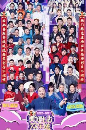 广东卫视2020-2021美好生活欢乐送跨年特别节目海报
