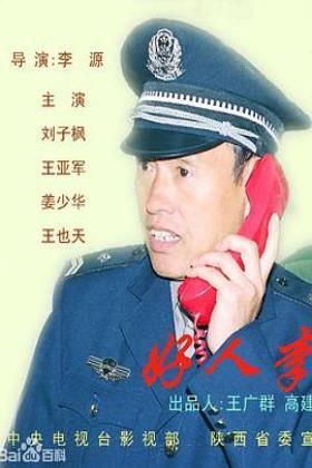 好人李司法海报