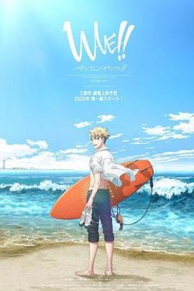 来冲浪吧美少年海报