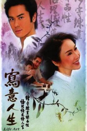 写意人生粤语版海报