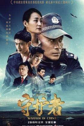 平安中国之守护者海报