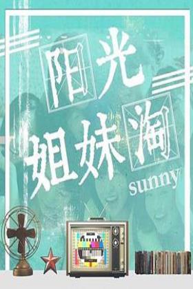 阳光姐妹淘中国版海报
