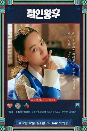 太子妃升职记韩国版海报