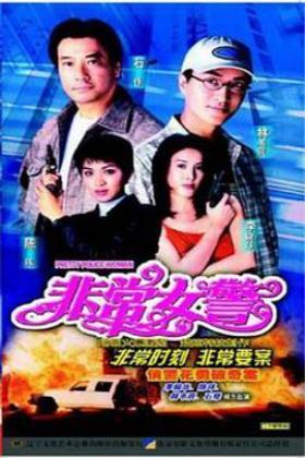 非常女警粤语版海报
