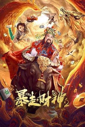 暴走财神2海报