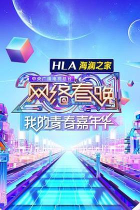 2021央视网络春晚海报