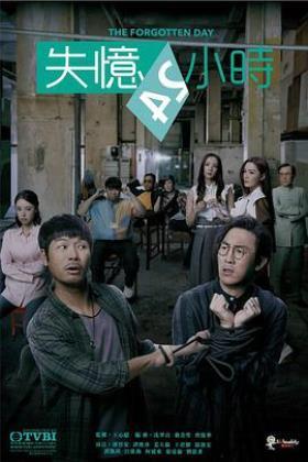 失忆24小时粤语版海报