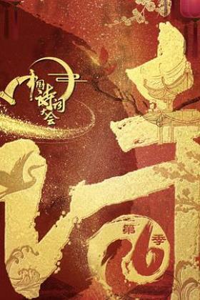 中国诗词大会第六季海报