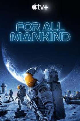 为全人类第二季海报