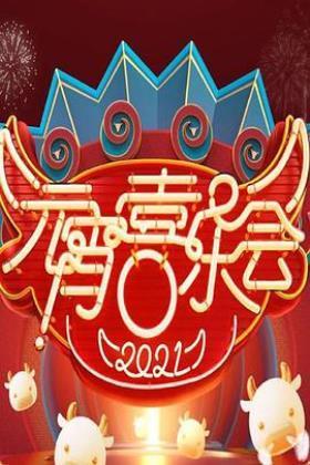 2021湖南卫视元宵喜乐会海报
