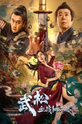 武松血战狮子楼海报