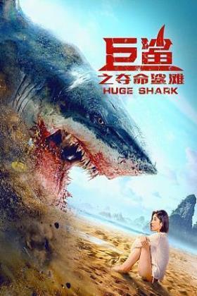 巨鲨之夺命鲨滩海报