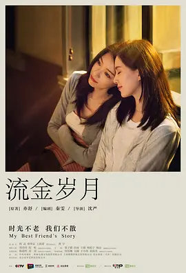 流金岁月2020粤语版海报
