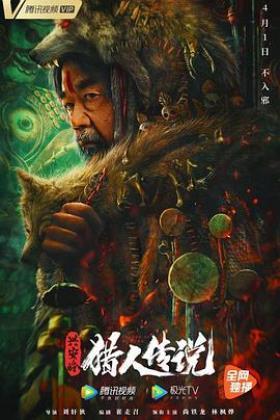 猎人传说之兴安岭海报