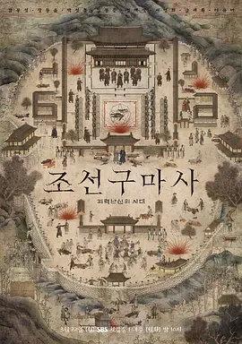 朝鲜驱魔师海报