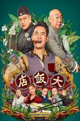大饭店传奇海报
