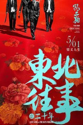 东北往事之二十年海报