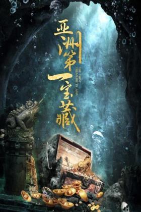 古墓派亚洲第一宝藏