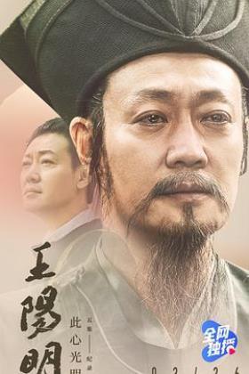 王阳明2021