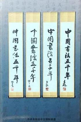 中国书法五千年在线观看