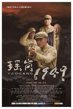 渡江战役之瑶岗1949海报